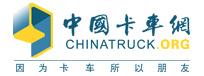 网站名称:chinatruck.org 简介:  点击:3次