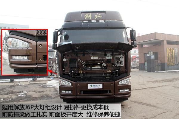 一汽解放j6p领航版460马力6x4牵引车