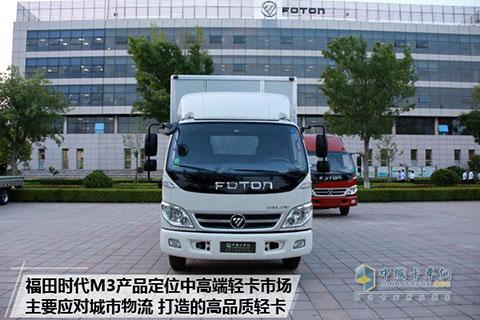 福田风景g9柴油版国五