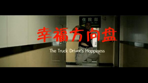 幸福方向盘--首部反映卡车司机生活的微电影--陕汽