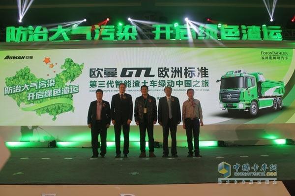 欧曼GTL欧洲标准第三代智能渣土车新品发布