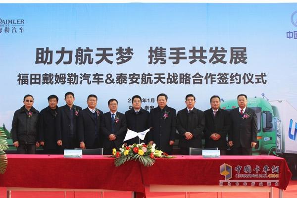 福田戴姆勒汽车与泰安航天战略合作签约仪式
