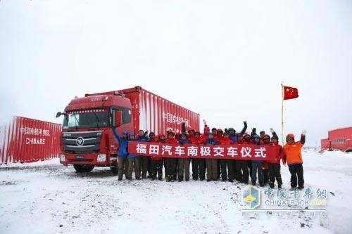 福田汽车助力中国第30次南极科考
