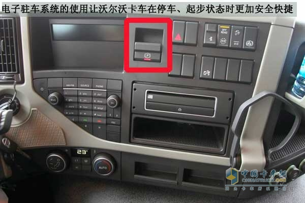 电子驻车系统