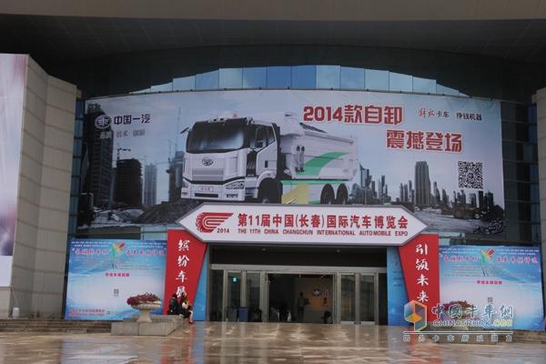 为主题的第十一届中国长春国际汽车博览会