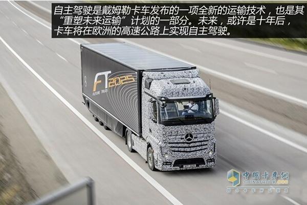 奔驰卡车自主驾驶 高清图片