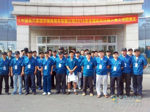 中国重汽济南商用车2014全国服务技能大赛沈阳赛区