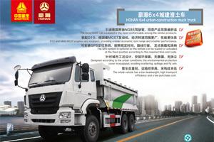 中国重汽 豪瀚6*4 城建渣土车
