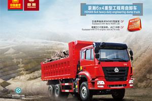中国重汽 豪瀚6*4 重型工程用自卸车