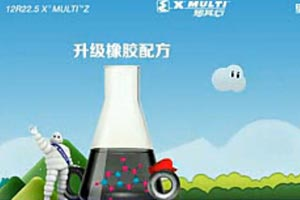 超好玩动画-米其林韧其行12R225卡客车轮胎新品上市