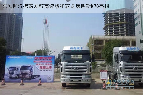 霸龙M7系列车型亮相首届中国甩挂运输峰会