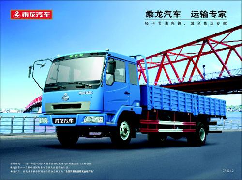 东风柳汽 乘龙M31A  国四 4×2载货车
