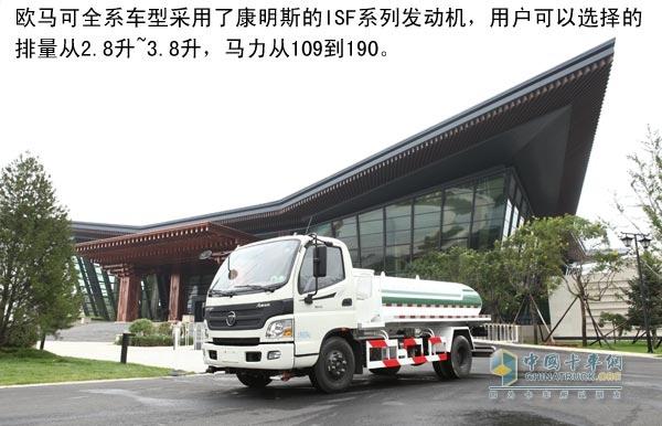 欧马可高效定制卡车2