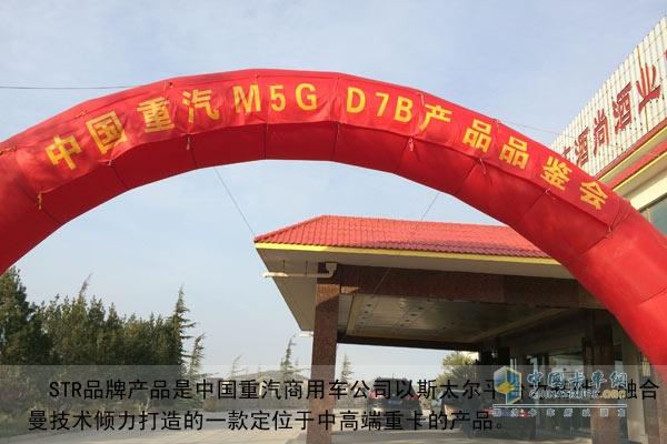 中国重汽M5G、D7B重卡