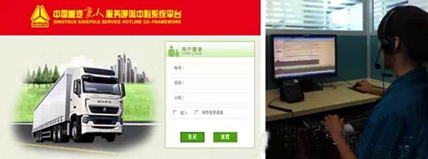 中国重汽用户服务中心引进视频技术支持平台