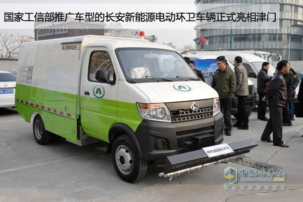 长安新能源电动环卫车