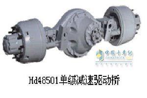 陕西汉德 MAN技术系列单级减速驱动桥