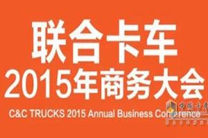 超强车型助阵 联合卡车2015年度商务大会大幕拉开