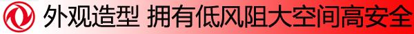 东风天龙旗舰