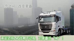 减少雾霾 联合卡车人发环保宣言