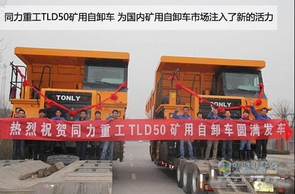 同力重工首批TLD50矿用自卸车扬帆起航