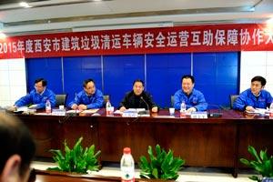 2015西安渣土车安全运营保障大会在陕汽产业园举行