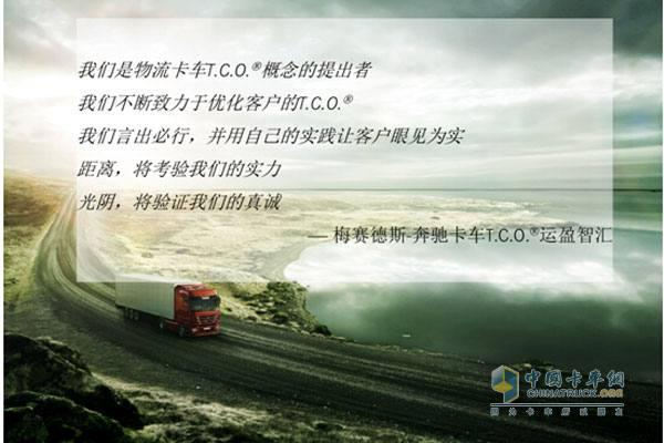 免费升级助力 梅赛德斯 奔驰牵引车二月订单量逆势而上 高清图片