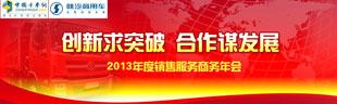陕汽商用车2013年商务年会
