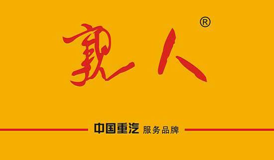 10分钟看懂中国重汽的亲人服务