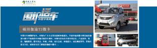 福田伽途T3微卡微卡载货车全方位测评——中国卡车网围炉话车报道
