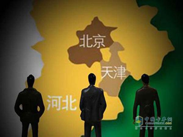 京津冀一体化