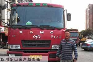 四川乐山客户赵志强:华菱车给我带来好运