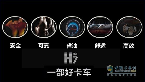 东风柳汽乘龙H7   可靠:全新底盘采用欧洲技术重新布局,高模块化、高集成度、高通用性的设计,免维护轮边、免维护蓄电池、快插接头等免维护技术应用……诸多优点完美保障出勤率。   省油和高效:乘龙H7整车自重仅7.6T,行业最轻,加上极低的风阻和优化的动力配置,据测试,乘龙H7在80KM/H时,百公里等速油耗不过34升,达到国际先进水平。   舒适:法国著名设计师马克德尚联合设计的乘龙H7驾驶室室内噪声仅有65db,比行业主流水平低3 db、平顺性0.