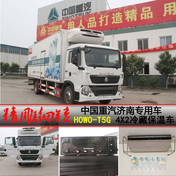 中国重汽济南专用车HOWO-T5G 4X2冷藏保溫車