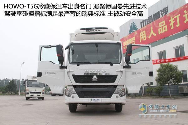 HOWO-T5G 4X2冷藏保溫車主动安全性高