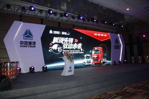 质领先锋 驭动未来 2015中国重汽京五产品发布会