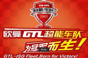 欧曼GTL超能车队包揽2015CTR中国卡车公开赛广州站冠亚军--中国卡车网