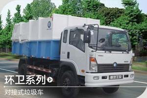 重汽王牌 玉柴130马力 对接式垃圾车
