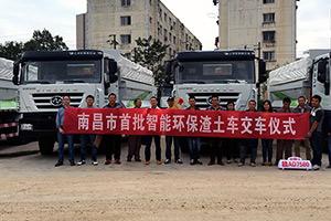 首批21辆红岩新金刚城市智能渣土车在南昌投入使用