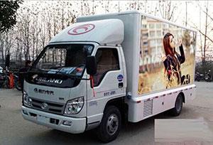 福田领航广告宣传车 (BJ5043XXC-B1福田宣传车)