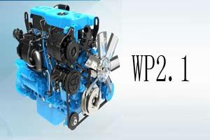 潍柴WP2.1商用车动力