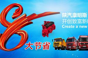 陕汽康明斯八大省 开创致富新时代