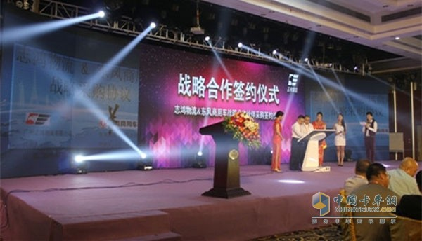 东风商用车与广州志鸿物流有限公司的战略合作签约仪式