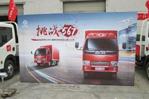 东风轻卡首届中国卡友节油挑战赛复赛 杭州站