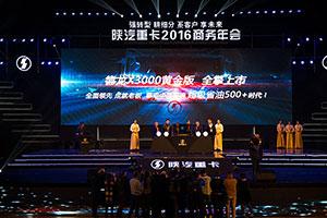 """德龙X3000黄金版发布   陕汽携手用户共谋""""十三五"""