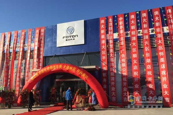 欧马可纯电动物流车庞大通州店正式开业