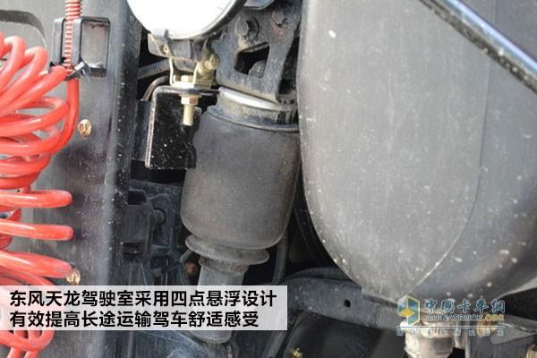 东风天龙驾驶室采用四点悬浮设计