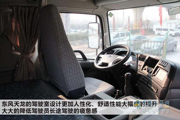 东风天龙的驾驶室设计更加人性化、舒适性能大幅度的提升