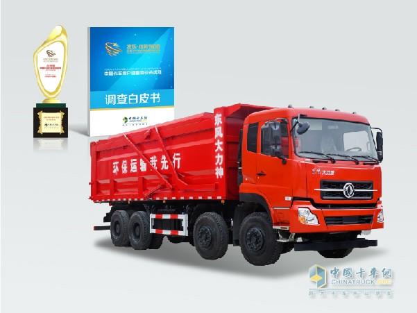 东风大力神获2016年度中国卡车用户最信赖自卸车