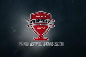 欧曼GTL超能版连获三连冠